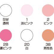 粉白粉(こなおしろい)色見本