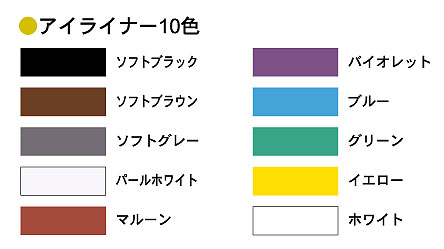 メークアップペンシル(アイライナー)色見本