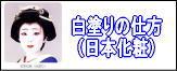白塗りの方法(日本化粧)