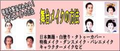 舞台メイクの方法一覧へ(日本舞踊・白塗り・よさこい・タトゥーカバー・特殊メイク・ダンスメイク・バレエメイク