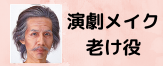 演劇メイク老け役・老人風メイク