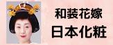 和装花嫁日本化粧