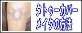 タトゥーカバーメイクの方法