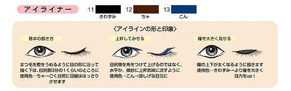 三善 桜ペンシル アイライナー